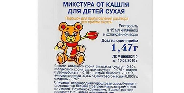 Микстура от кашля для детей сухая в ульяновске
