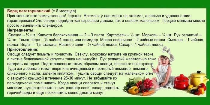Первый суп для ребенка 6 месяцев. бульоны и супы для детей от 6 месяцев до года. | здоровье человека