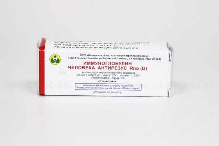 Иммуноглобулин для беременных с отрицательным резусом
