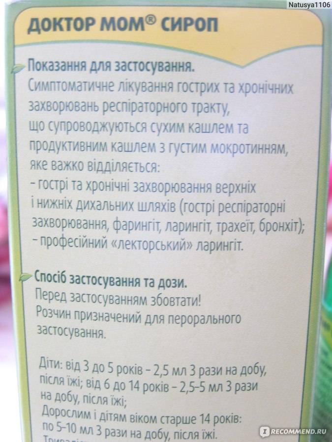 Доктор мом в новокузнецке - инструкция по применению, описание, отзывы пациентов и врачей, аналоги