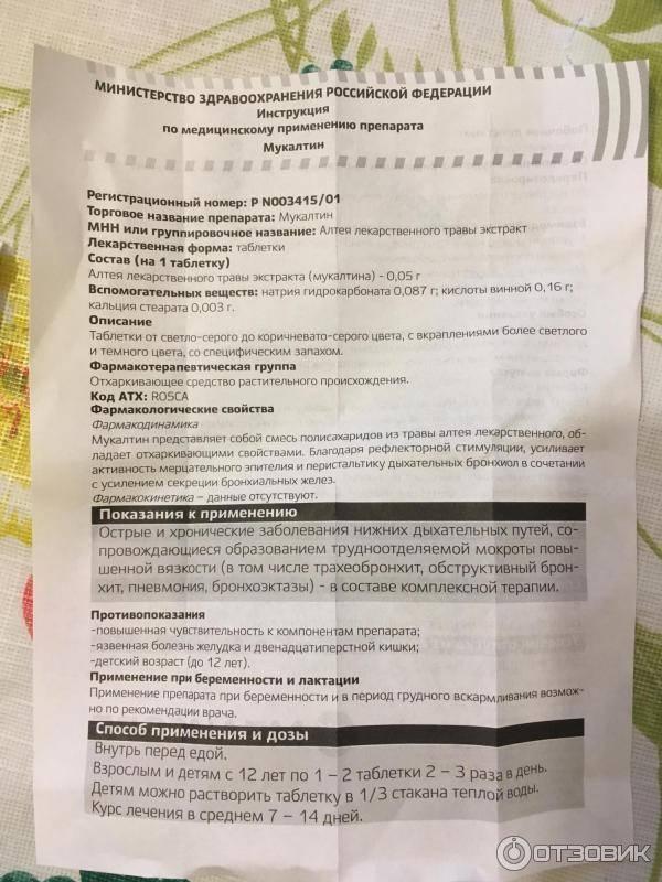 Мукалтин таблетки 50 мг 20 шт. renewal [обновление]