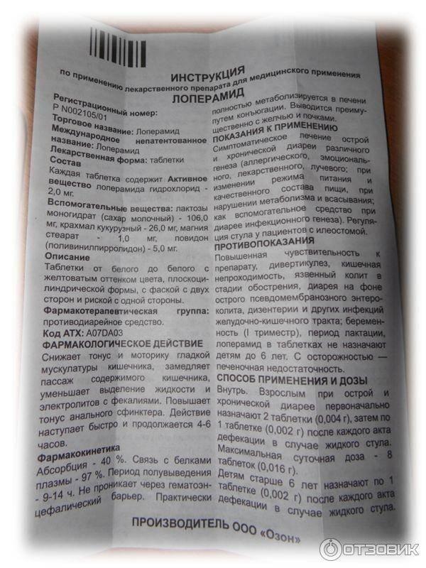 Лоперамид в саратове - инструкция по применению, описание, отзывы пациентов и врачей, аналоги