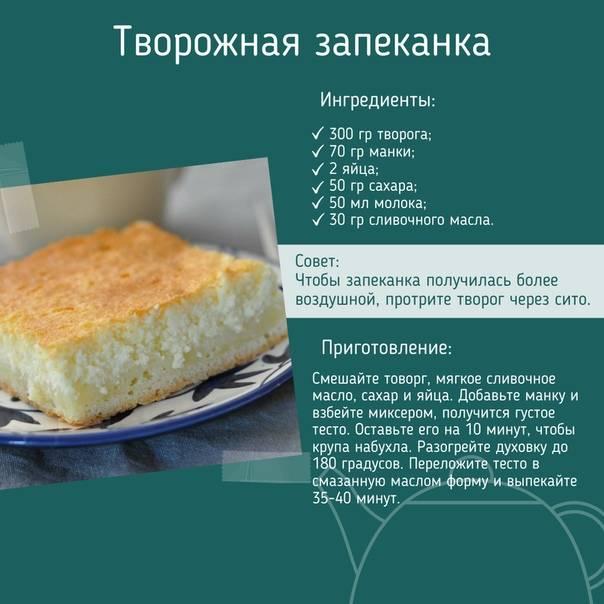 Запеканка творожная для детей от года - классический рецепт в духовке и различные вариации