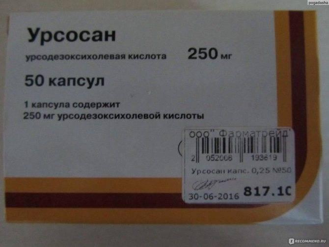 Урсофальк (ursofalk®)