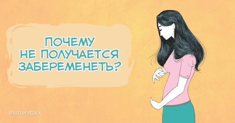 Почему не получается забеременеть – 7 самых частых причин — клиника isida киев, украина