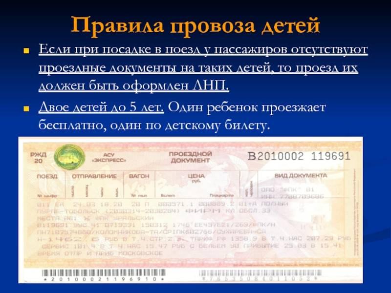 Цена детского билета на поезд ржд до 10 лет