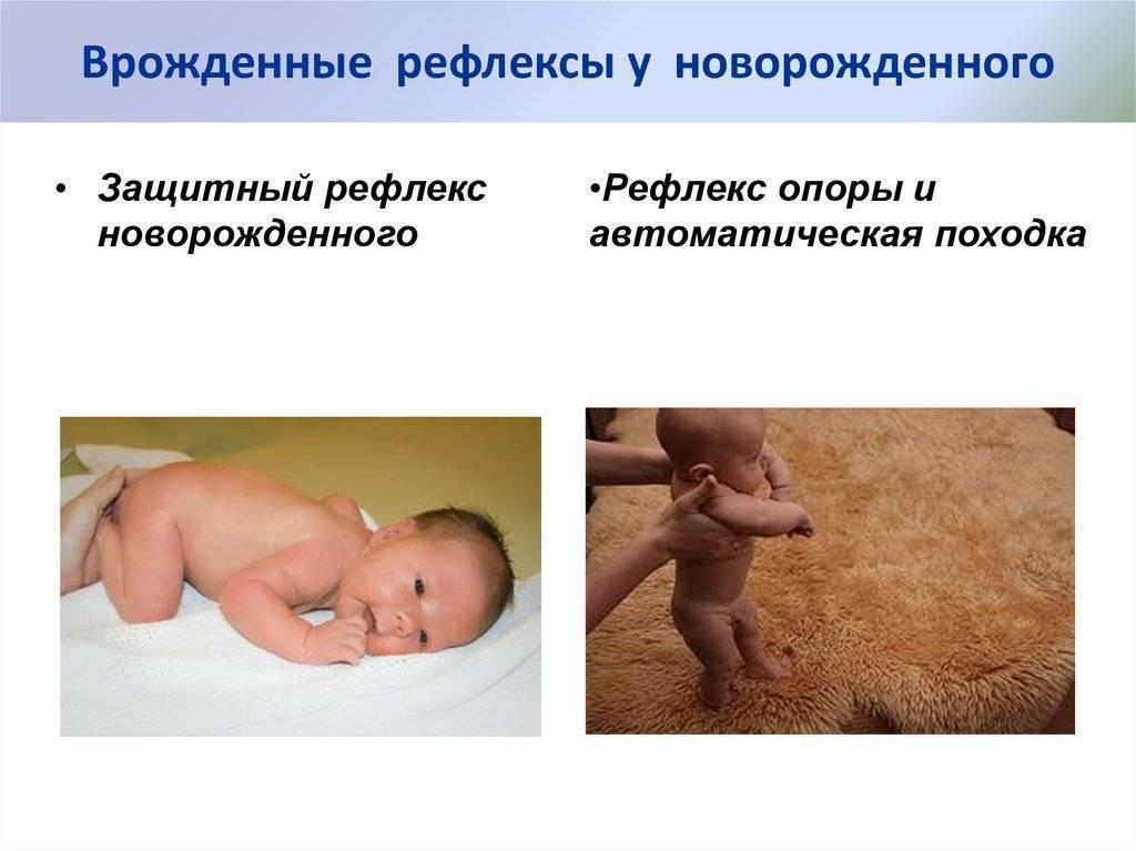 Безусловные рефлексы новорожденного