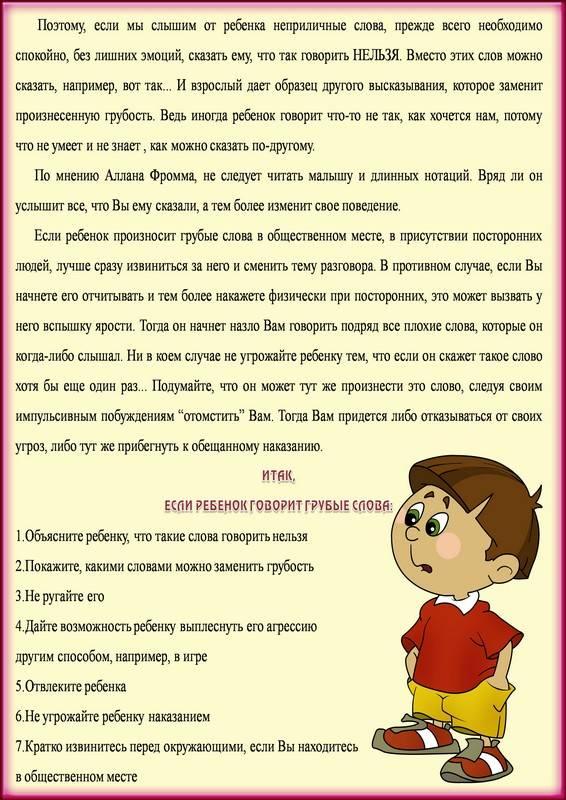Как отучить ребенка материться: рекомендации психолога