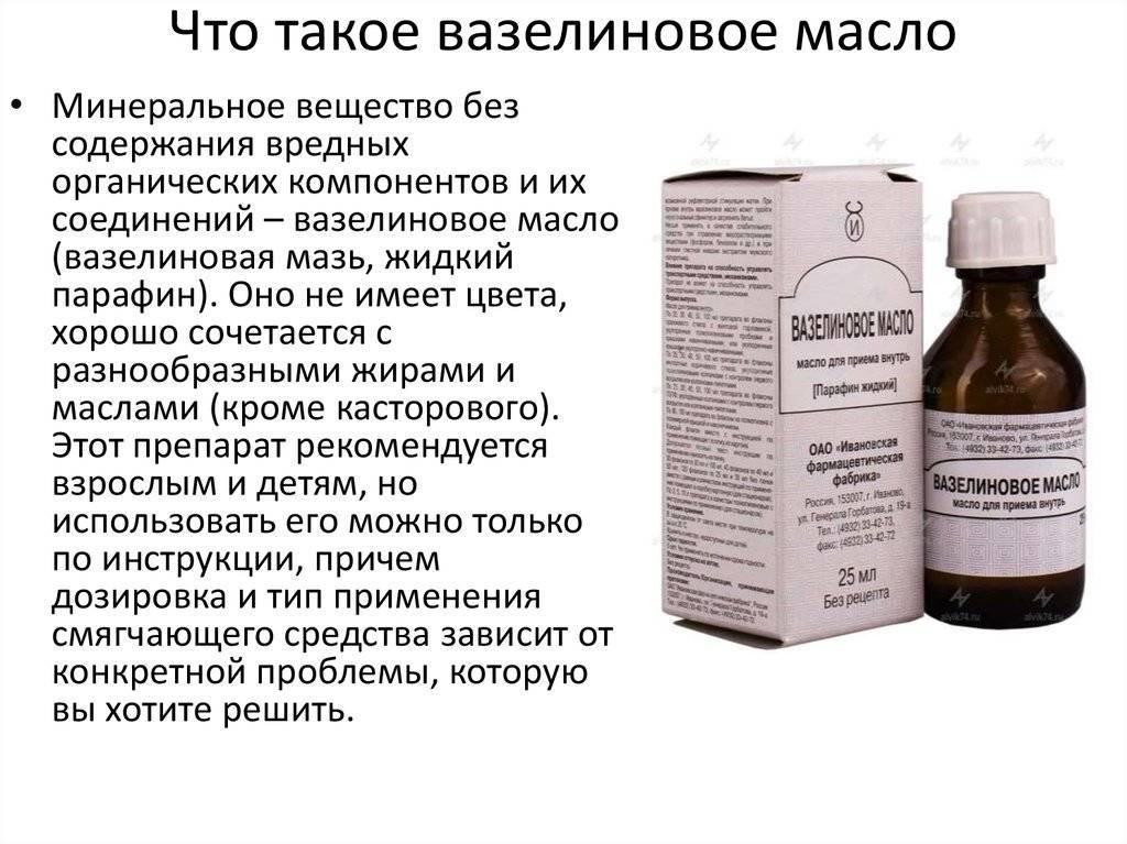 Вазелиновое масло для новорожденных: применение (при запоре, в нос и уши)