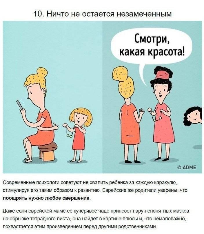 """""""ты все можешь сам!"""" – еврейское воспитание детей"""
