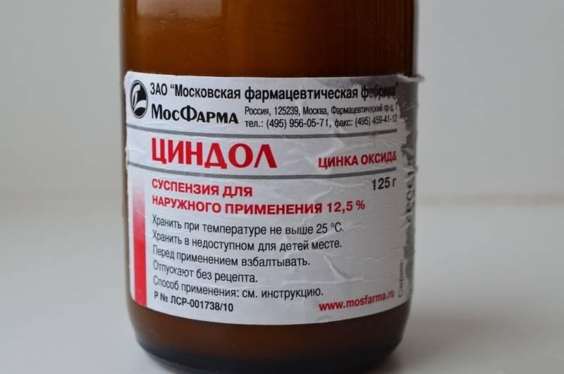Циндол суспензия для наружного применения 12,5% флакон 125 г тульская фармацевтическая фабрика