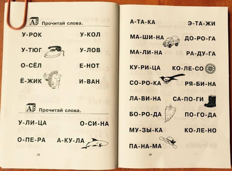 Как научить ребенка читать по слогам и какие учебники выбрать?