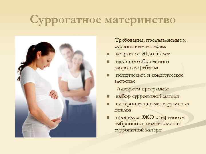 Всё о суррогатном материнстве