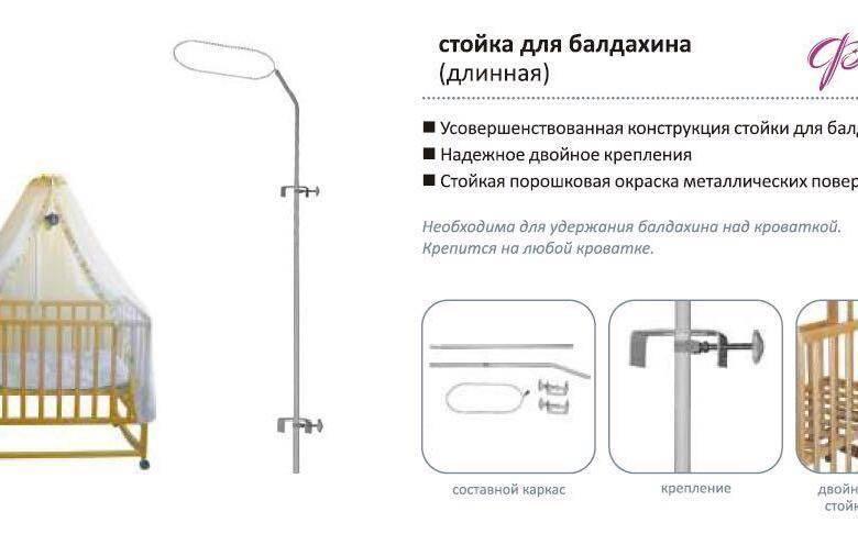 Как повесить балдахин на детскую кроватку: пошаговая инструкция и способы крепления