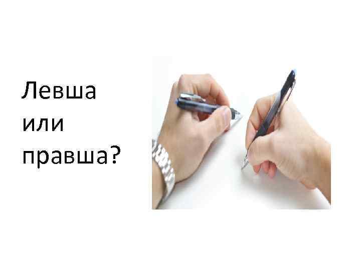 Как узнать, правша или левша?