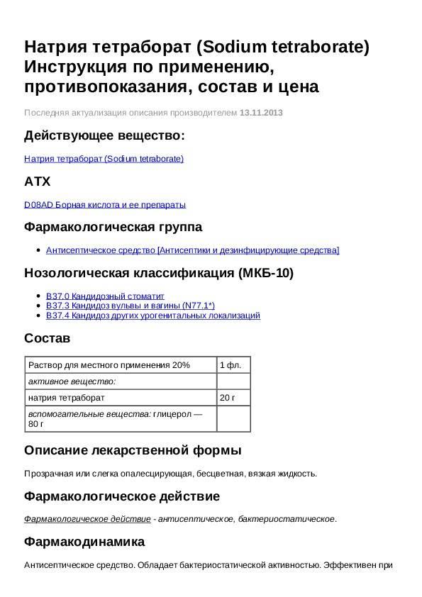 Цитросепт - инструкция по применению, описание, отзывы пациентов и врачей, аналоги