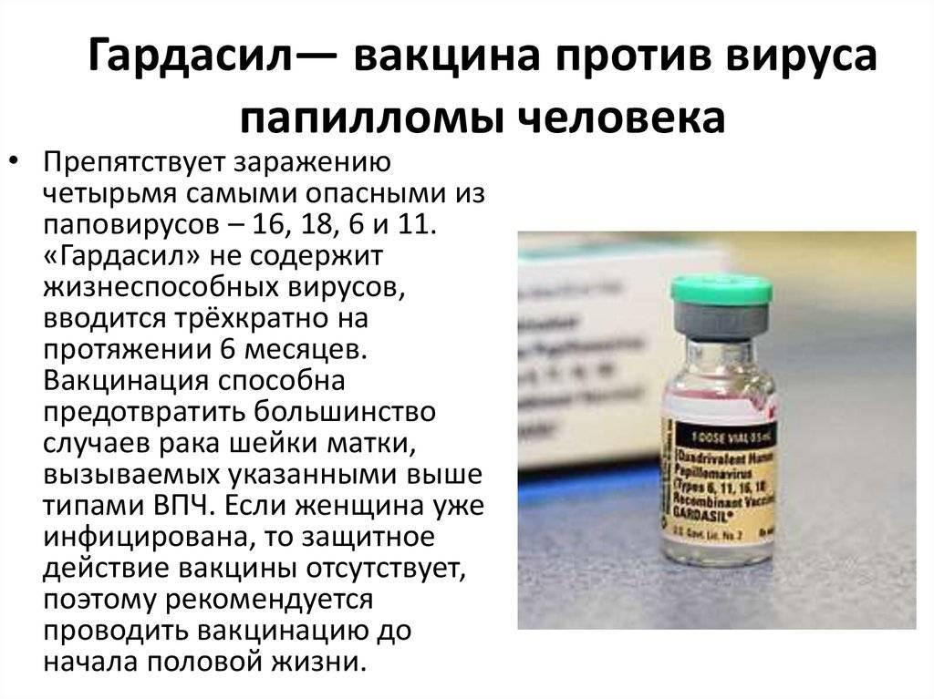 Вакцинация против вируса папилломы человека - прививка от впч - причины, диагностика и лечение