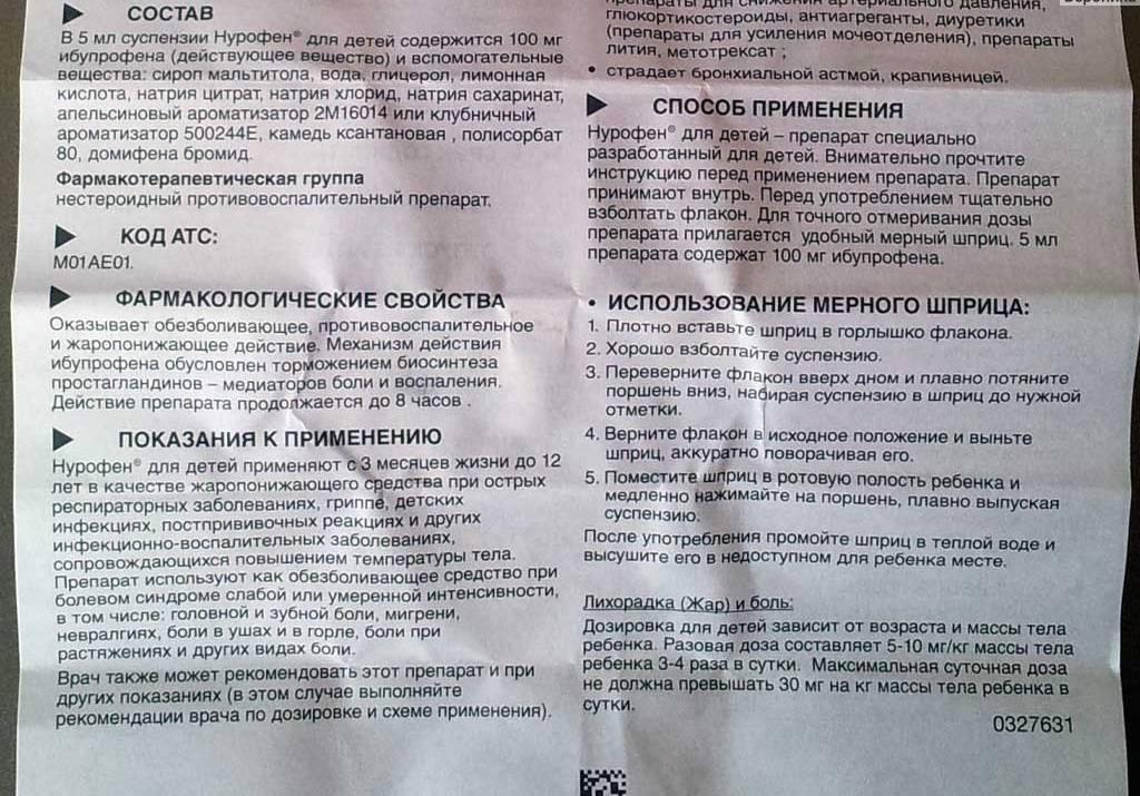 Нурофен для детей в томске - инструкция по применению, описание, отзывы пациентов и врачей, аналоги