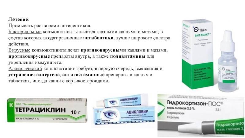 Обзор лучших капель от конъюнктивита для взрослых, детей и беременных