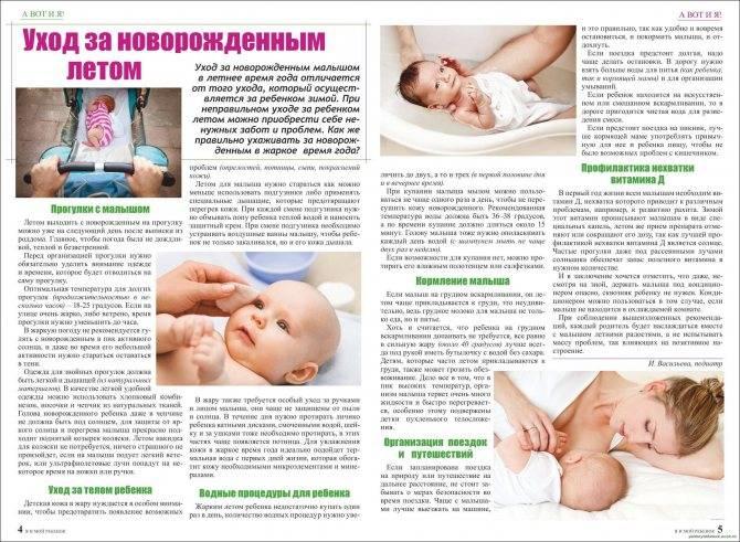 Развитие ребенка по неделям после рождения: от новорожденного до 1 года | календарь развития | vpolozhenii.com