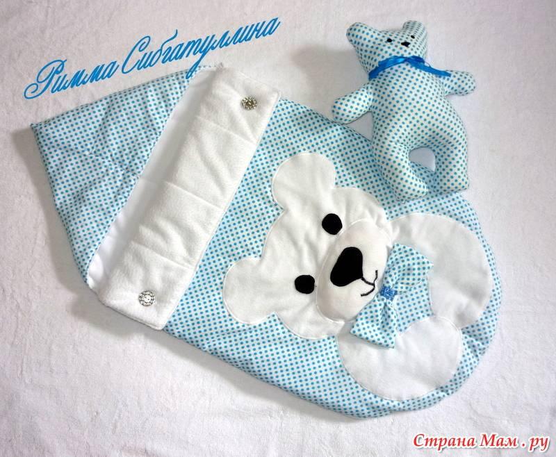 Конверт-одеяло для новорожденного своими руками: простой мастер-класс с фото