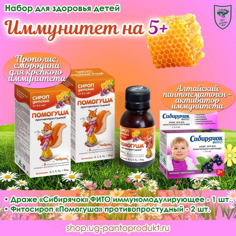 Витамины для детей с 3 лет: какие лучше для иммунитета, рейтинг самых хороших