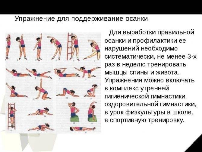 Упражнения при сколиозе у детей - центр патологии позвоночника
