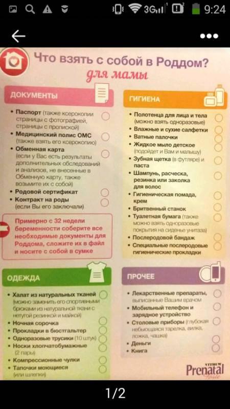 Что взять с собой в роддом? полный и подробный список вещей в роддом - банк стволовых клеток «медицеллбанк»