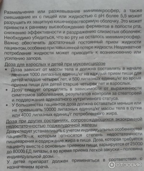 Креон 10000 - инструкция по применению, описание, отзывы пациентов и врачей, аналоги