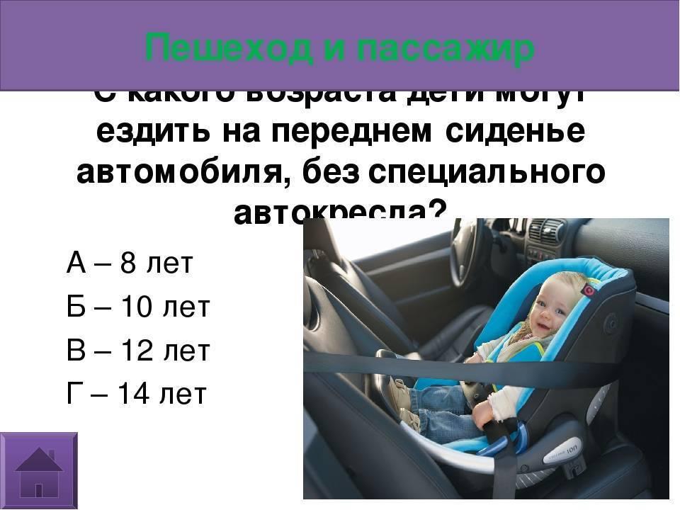 Штраф за отсутствие детского кресла - в 2020 году, сколько, гибдд