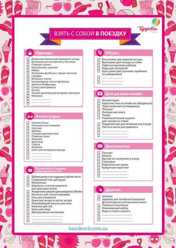 Что нужно в детский сад (список в садик)