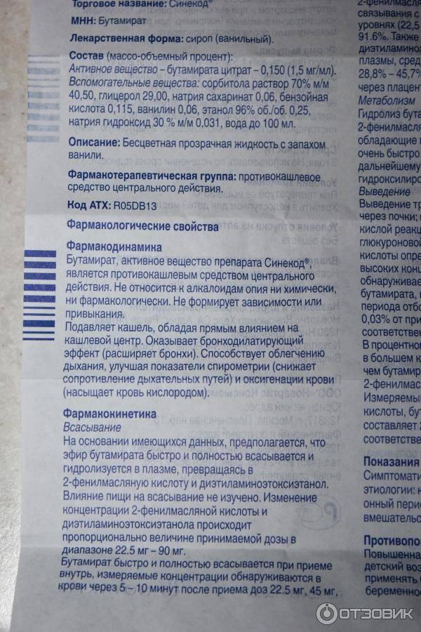 Синекод сироп 1,5 мг/мл 200 мл   (novartis pharma [новартис фарма]) - купить в аптеке по цене 347 руб., инструкция по применению, описание, аналоги
