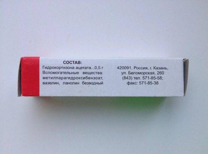 Гидрокортизон мазь: инструкция по применению для кожи и глаз