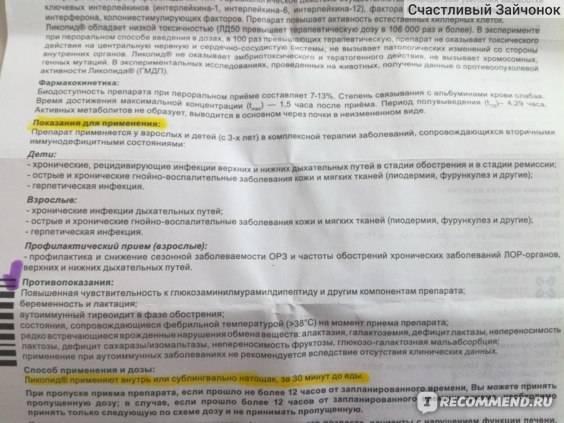 Ликопид таблетки 10 мг 10 шт.   (пептек) - купить в аптеке по цене 1 688 руб., инструкция по применению, описание, аналоги