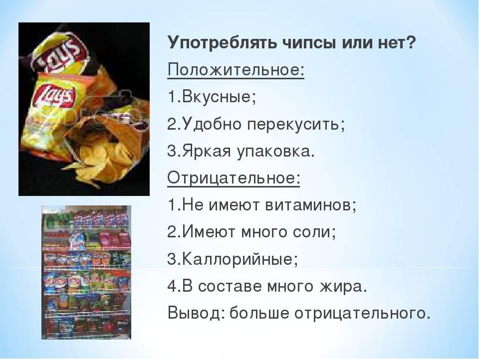 """Елена павловская: """"как отучить ребенка от чипсов"""" - здоровая россия"""