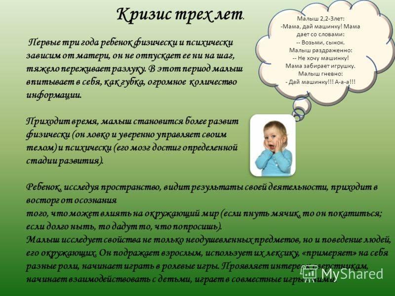 Кризис 1 года у ребенка: возрастная психология (мнение Комаровского)