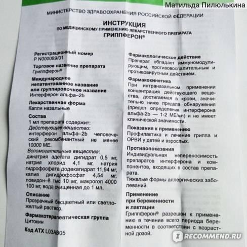 Канефрон h в тольятти - инструкция по применению, описание, отзывы пациентов и врачей, аналоги