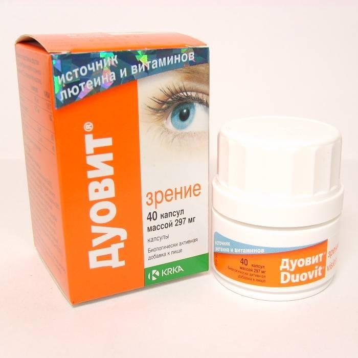 Глазные лекарства витаминные глазные капли