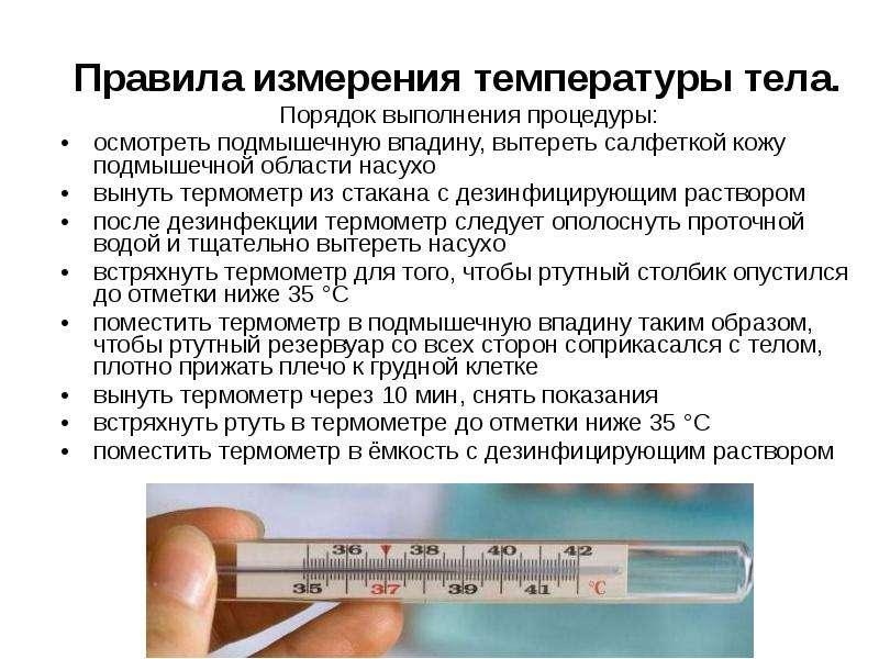 Как измерить температуру грудному ребенку
