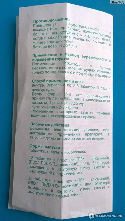 Хофитол в томске - инструкция по применению, описание, отзывы пациентов и врачей, аналоги