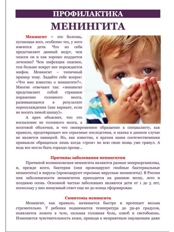 Чем опасен детский менингит?