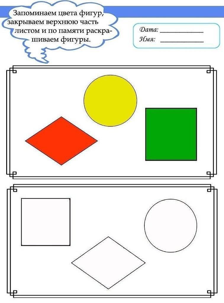 Конспект индивидуального занятия по фэмп у ребёнка 4–5 лет на тему «геометрические фигуры»