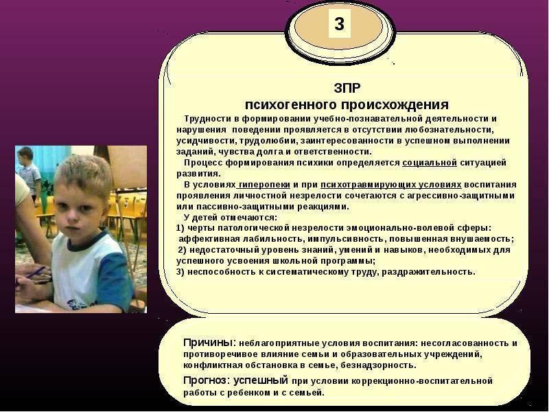 Задержка психического и речевого развития (зпр и зпрр)