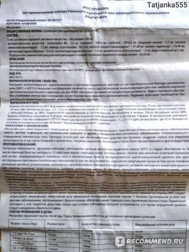 Ибуфен форте (суспензия), купить в минске: цены, инструкция по применению, состав, форма выпуска