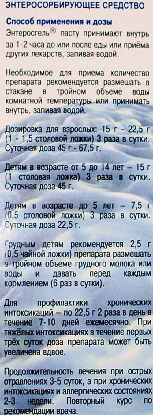 Энтеросгель в саратове - инструкция по применению, описание, отзывы пациентов и врачей, аналоги