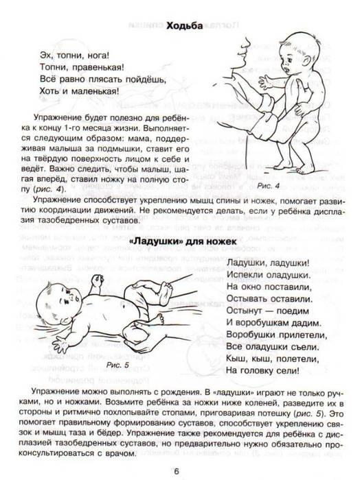 Гимнастика для новорождённых: польза лечебной физкультуры и основные упражнения для грудничков