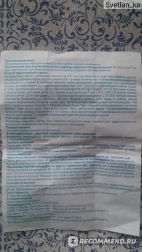 Энтеросгель в екатеринбурге - инструкция по применению, описание, отзывы пациентов и врачей, аналоги