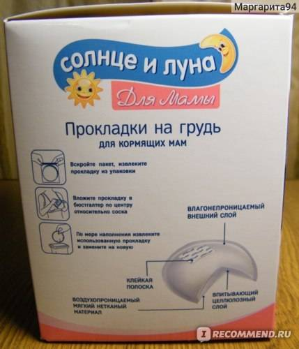 Прокладки для груди: какие лучше выбрать при грудном вскармливании, многоразовые или одноразовые / mama66.ru