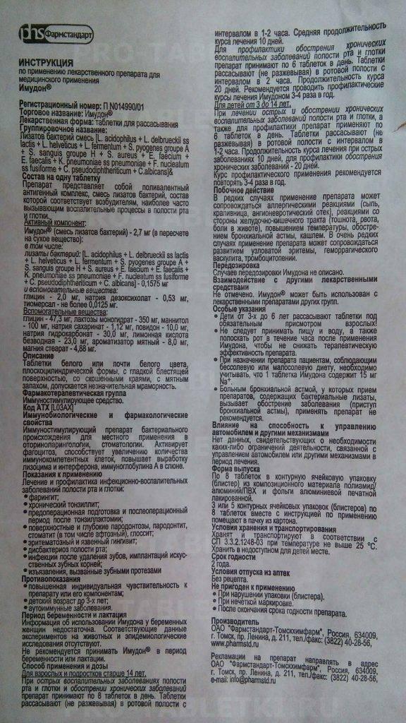 """""""Имудон"""": инструкция по применению препарата для детей с расчетом дозировки"""