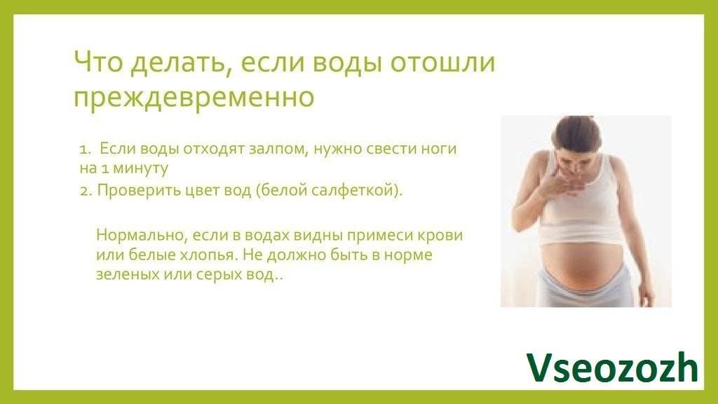 Причины, профилактика и лечение запора при беременности на поздних сроках